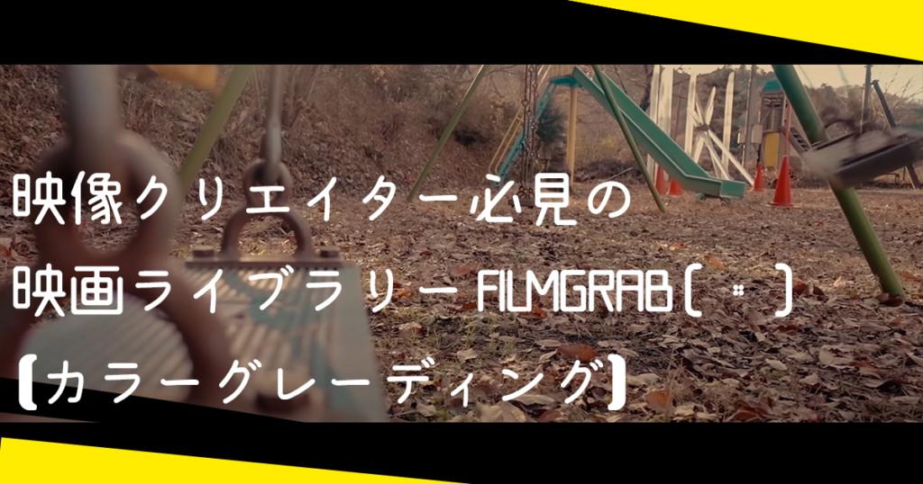 映像クリエイター必見の映画ライブラリー FILMGRAB [ • ]【カラーグレーディング】